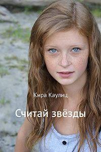 Кира Каулиц -Считай звёзды