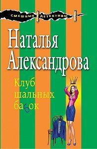 Наталья Александрова -Клуб шальных бабок