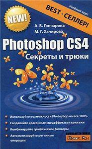 Алина Гончарова, Марина Хачирова - Photoshop CS4. Секреты и трюки