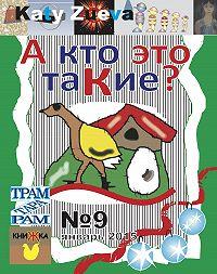 Екатерина Зуева -А кто это таКие?