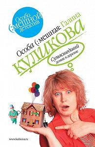 Галина Куликова - Сумасшедший домик в деревне