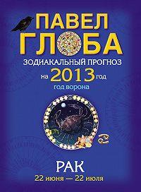 Павел Глоба -Рак. Зодиакальный прогноз на 2013 год
