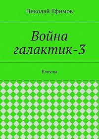 Николай Ефимов -Война галактик-3