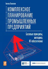 Гюнтер Павеллек -Комплексное планирование промышленных предприятий. Базовые принципы, методика, ИТ-обеспечение