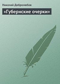 Николай Добролюбов -«Губернские очерки»