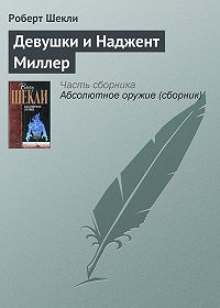 Роберт Шекли -Девушки и Наджент Миллер