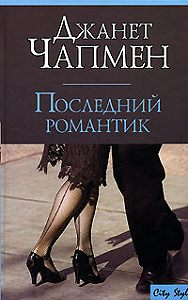 Джанет Чапмен -Последний романтик