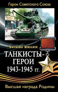 Виталий Жилин - Танкисты-герои 1943-1945 гг.