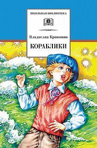 Владислав Крапивин -Кораблики, или «Помоги мне в пути…»