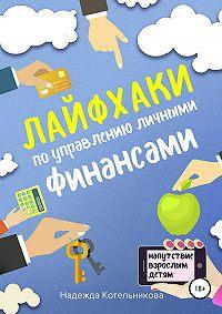 Надежда Котельникова -Лайфхаки по управлению личными финансами