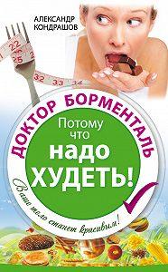 Александр Кондрашов - Доктор Борменталь. Потому что надо худеть!
