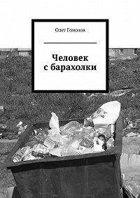 Олег Гонозов - Человек с барахолки (сборник)