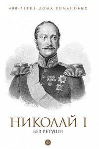 Яков Гордин -НиколайI без ретуши