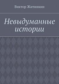 Виктор Житинкин -Невыдуманные истории