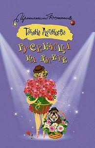 Татьяна Луганцева -Гусеница на диете