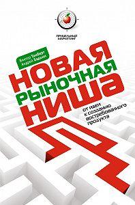 Андрей Бадьин -Новая рыночная ниша. От идеи к созданию нового востребованного продукта