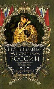 Вольдемар Балязин -Иван Грозный и воцарение Романовых