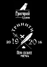 Григорий Карьянов -Тринити