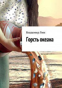 Владимир Лим -Горсть океана