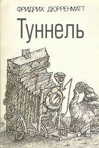 Фридрих Дюрренматт -Двойник