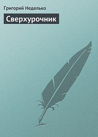 Григорий Неделько -Сверхурочник