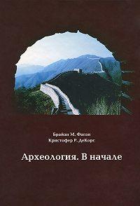 Брайан М. Фаган -Археология. В начале