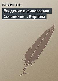 В. Г. Белинский - Введение в философию. Сочинение… Карпова