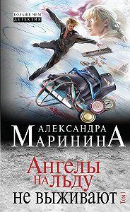 Александра Маринина - Ангелы на льду не выживают. Том 1