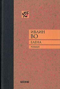 Ивлин Во -Елена