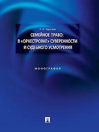 Надежда Тарусина -Семейное право: в «оркестровке» суверенности и судебного усмотрения. Монография
