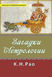Катамраджу Рао -Загадки астрологии