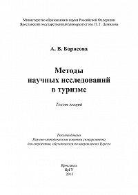 А. Борисова - Методы научных исследований в туризме
