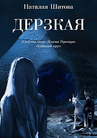 Наталия Шитова -Дерзкая. «Силуэты снов», «Клятва Примара», «Ближний круг»