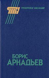 Александр Горбунов -Борис Аркадьев
