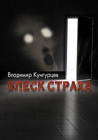 Владимир Кунгурцев -Блеск страха