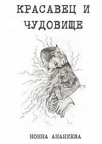 Нонна Ананиева -Красавец ичудовище