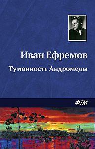 Иван Ефремов -Туманность Андромеды