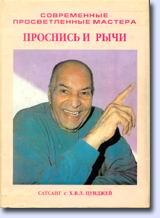 Харилал Пунджа -Проснись и рычи (Сатсанг с Х.В.Л. Пунджей)