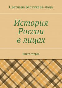 Светлана Бестужева-Лада - История России влицах. Книга вторая