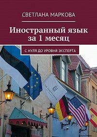 Светлана Маркова - Иностранный язык за1месяц