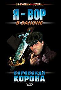 Евгений Сухов -Воровская корона