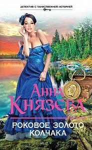 Анна Князева -Роковое золото Колчака
