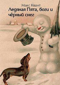 Макс Квант - Ледяная Пята, боги ичёрныйснег