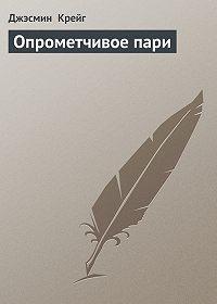 Джэсмин Крейг -Опрометчивое пари