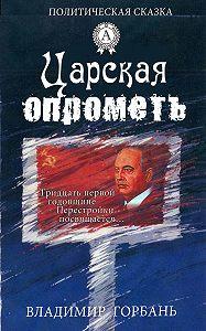 Владимир Горбань -Царская опрометь