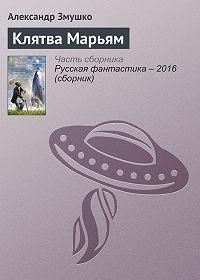 Александр Змушко -Клятва Марьям