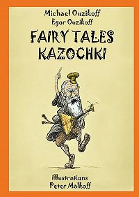Egor Ouzikov -Fairy Tales Kazochki