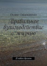 Оксана Собержанская -Правильное взаимодействие с жизнью. В новом времени