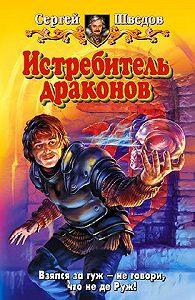 Сергей Шведов -Истребитель драконов