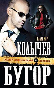 Владимир Колычев -Бугор